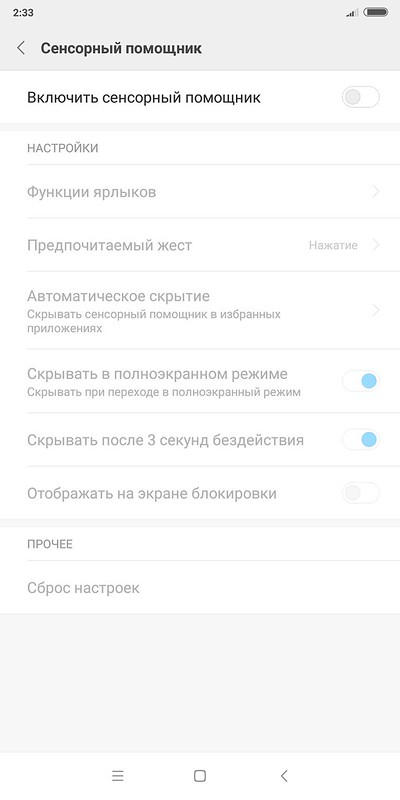Screenshot_1970-08-08-02-33-01-731_com.miui.touchassistant