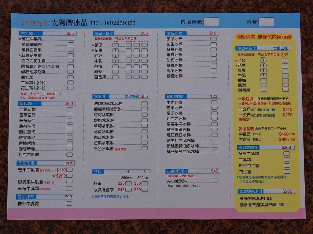 中西區太陽牌冰品 (6)