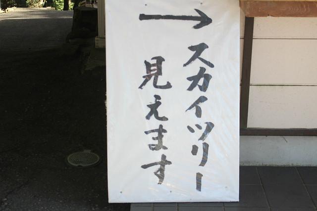 karasawayama-keshiki008