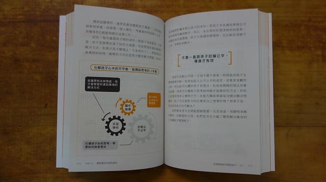 化解孩子內心的不平衡@王宏哲《教養的真相》,親子天下出版