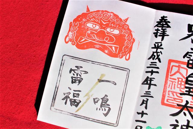 wakeikazuchi-gosyuin003