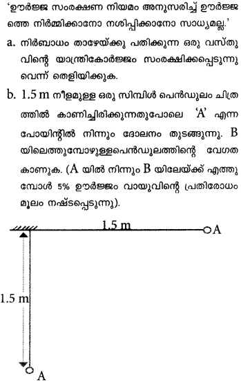 Plus One Physics Model Question Papers Paper 4 18