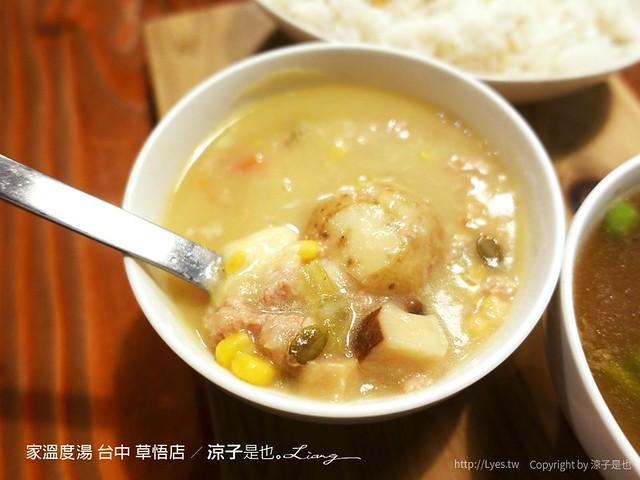 家溫度湯 台中 草悟店 3
