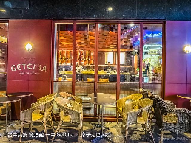 台中美食 餐酒館 一中 GetCha 168