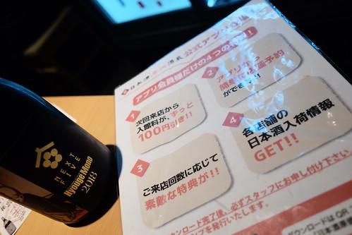 日本酒原価酒蔵app 秋葉原店 37
