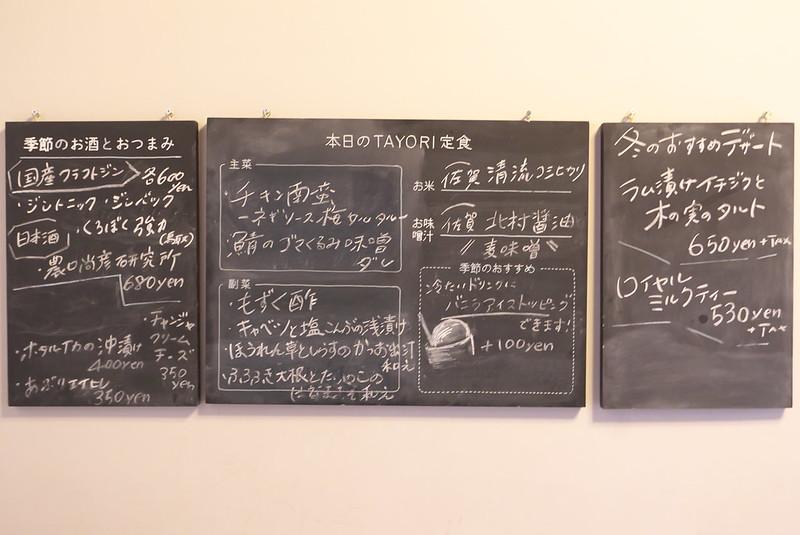 台東区谷中 TAYORI