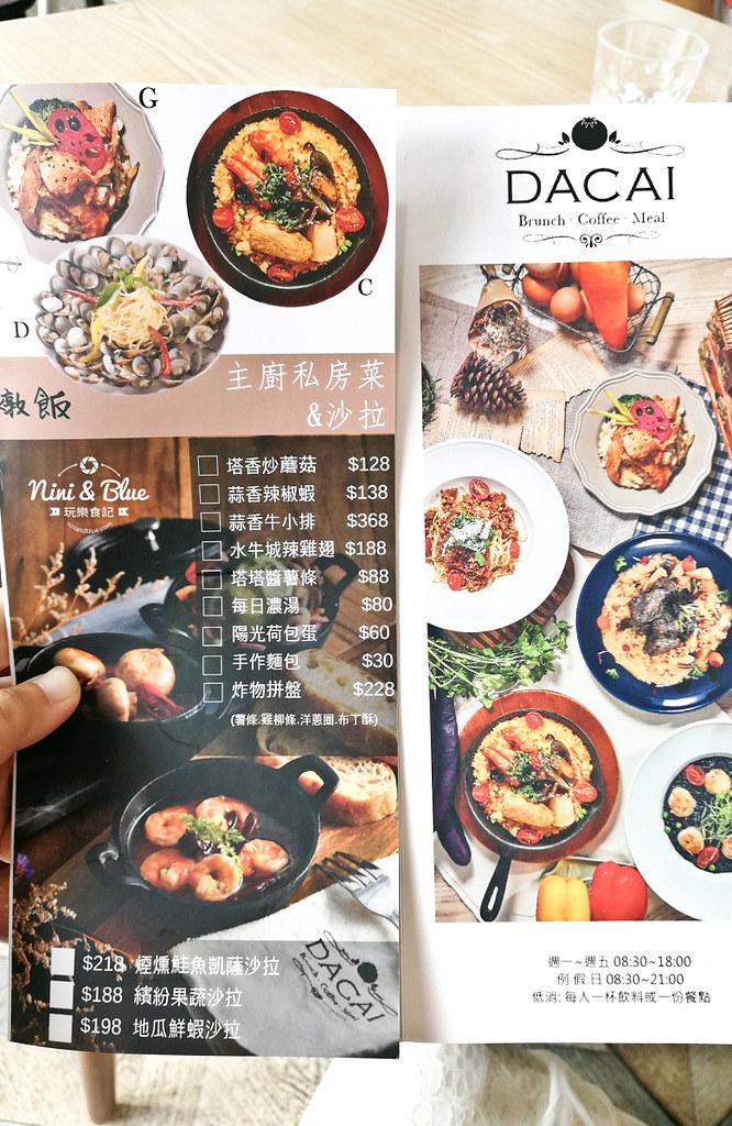 采咖啡 菜單menu 台中國美館綠園道早午餐02