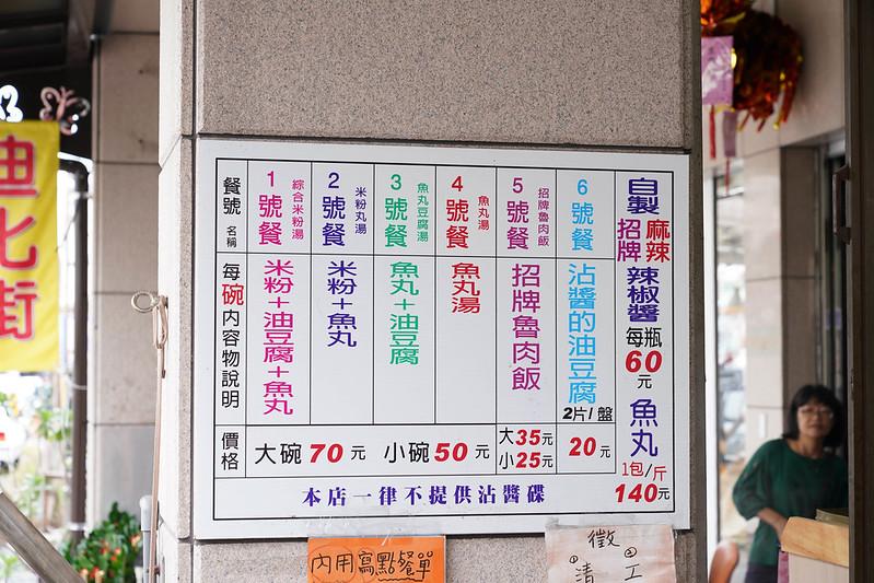 老福魚丸米粉 (1)