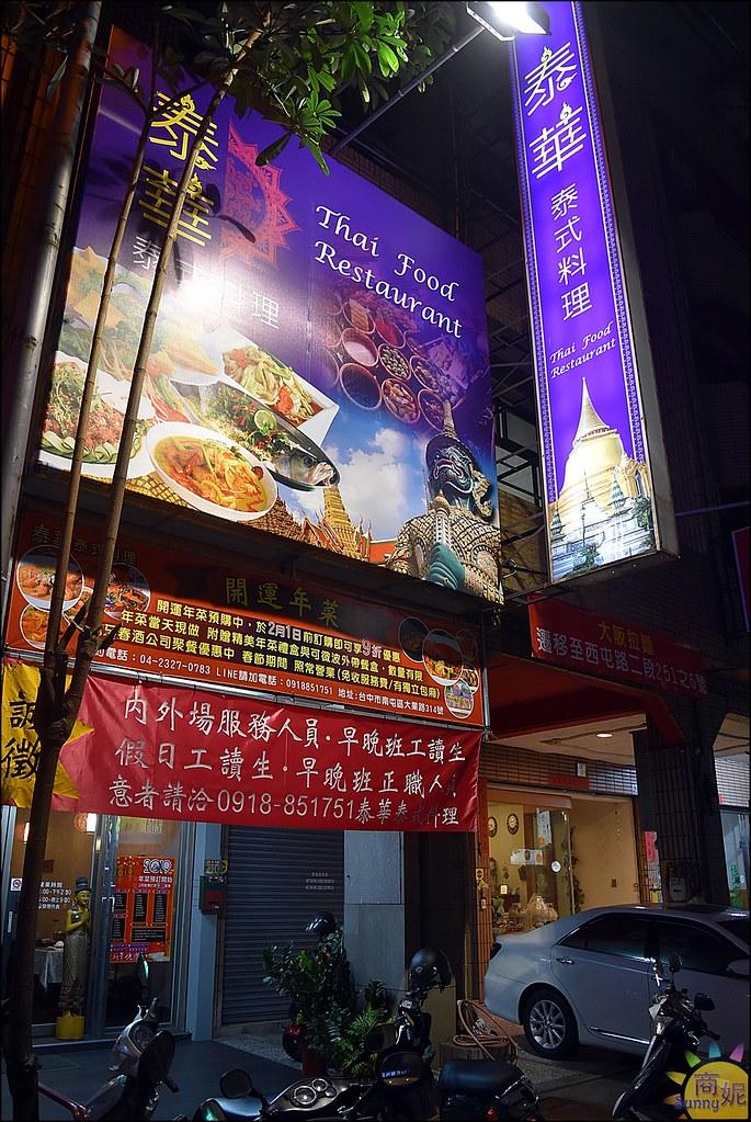 泰華泰式料理2