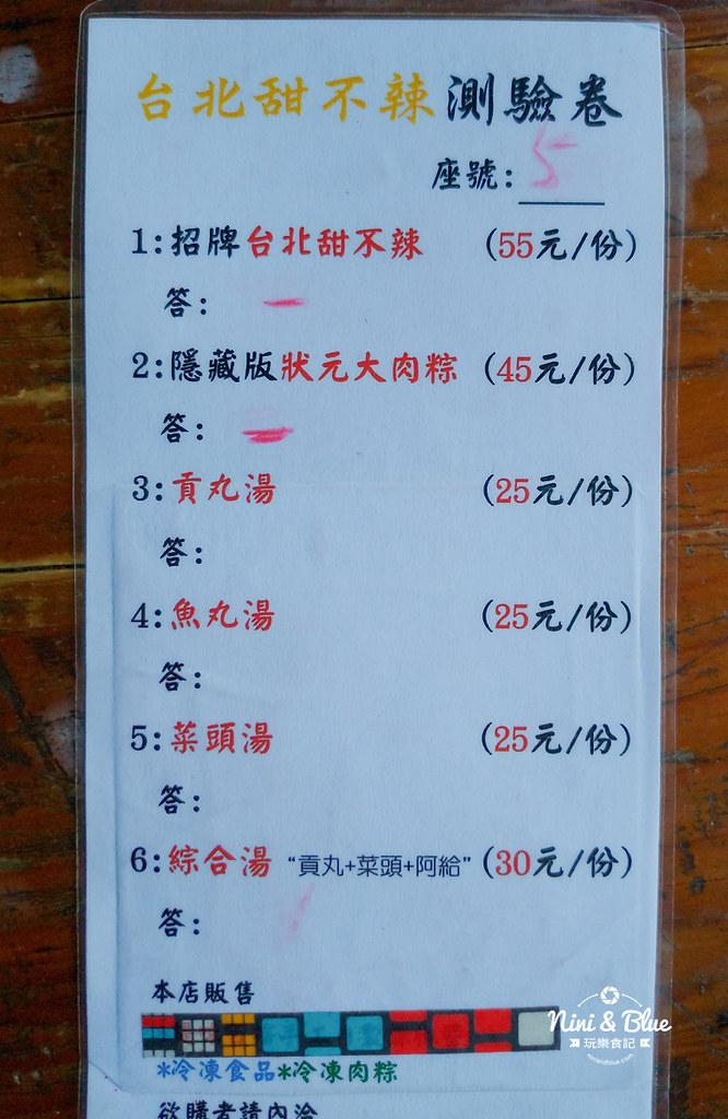 台北甜不辣.進化路01