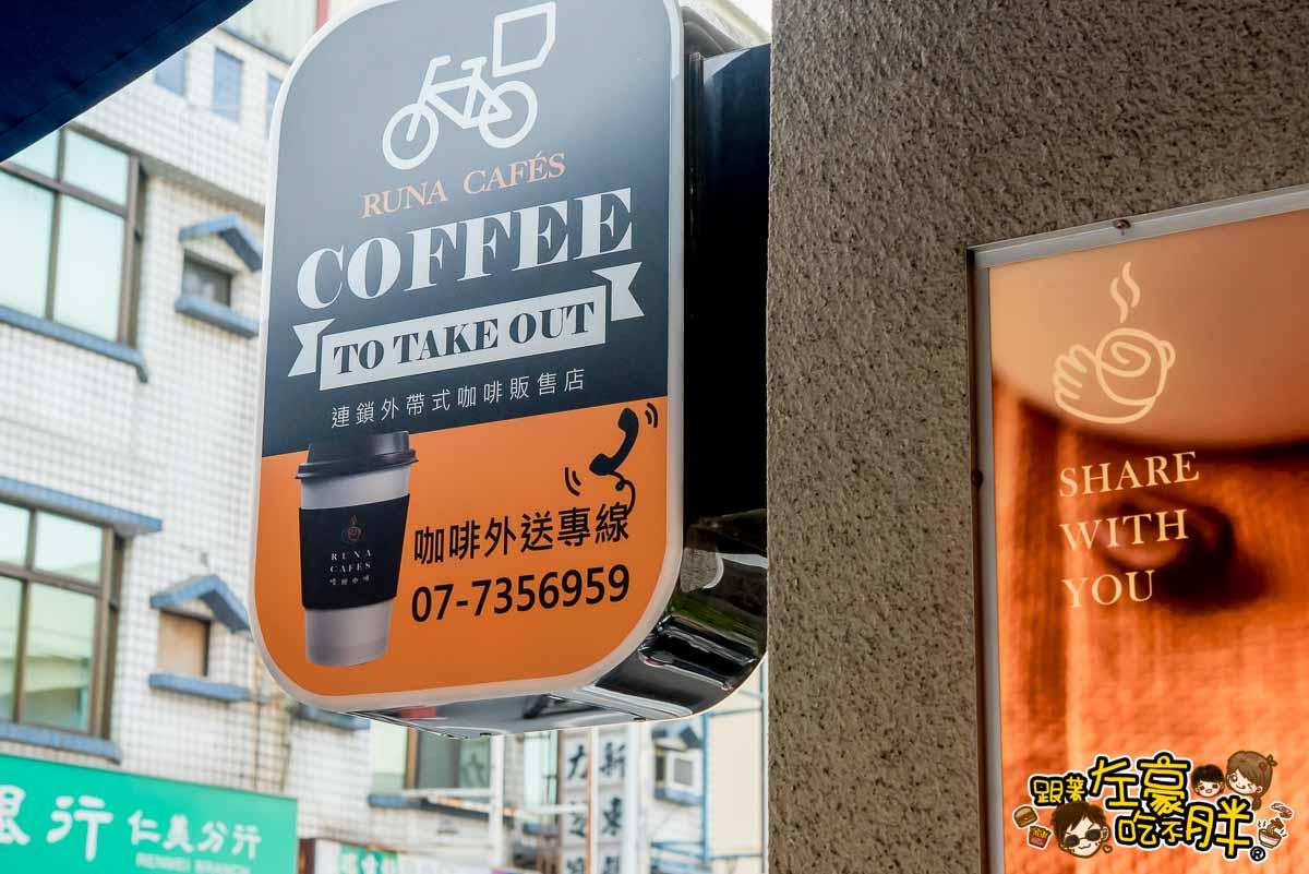 嚕娜咖啡runa-14