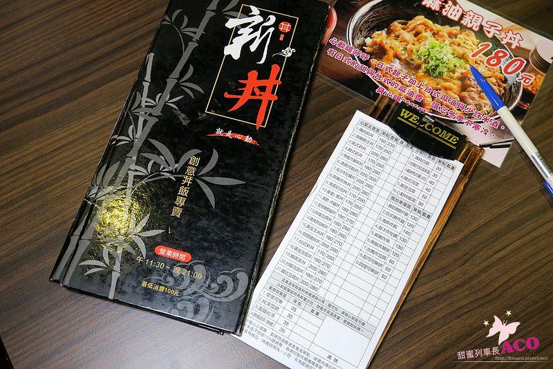 新丼IMG_7609.JPG