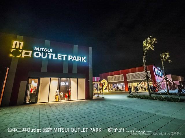 台中三井Outlet 品牌 MITSUI OUTLET PARK 55