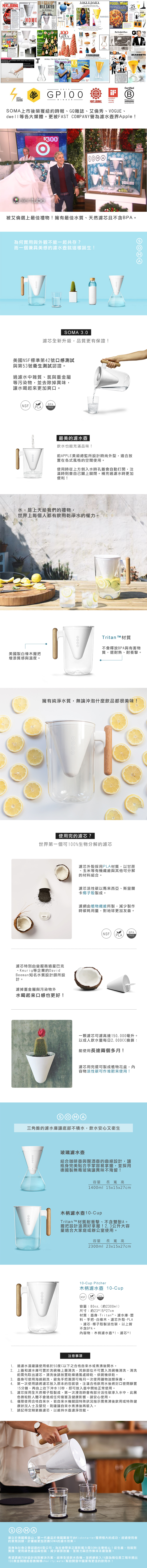 SOMA文案_10cup加大