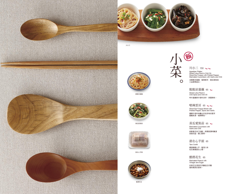 開飯川食堂 菜單 台中11