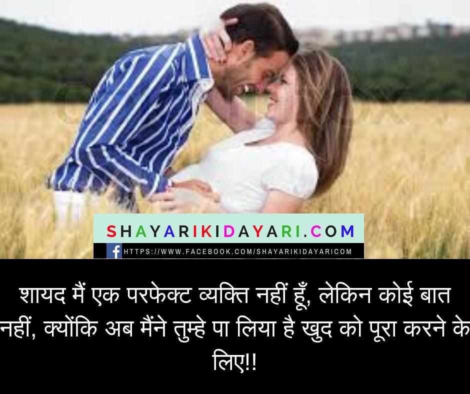 Shayad-Me-Ek-Perfect-Vaykti-Nahi-Hu