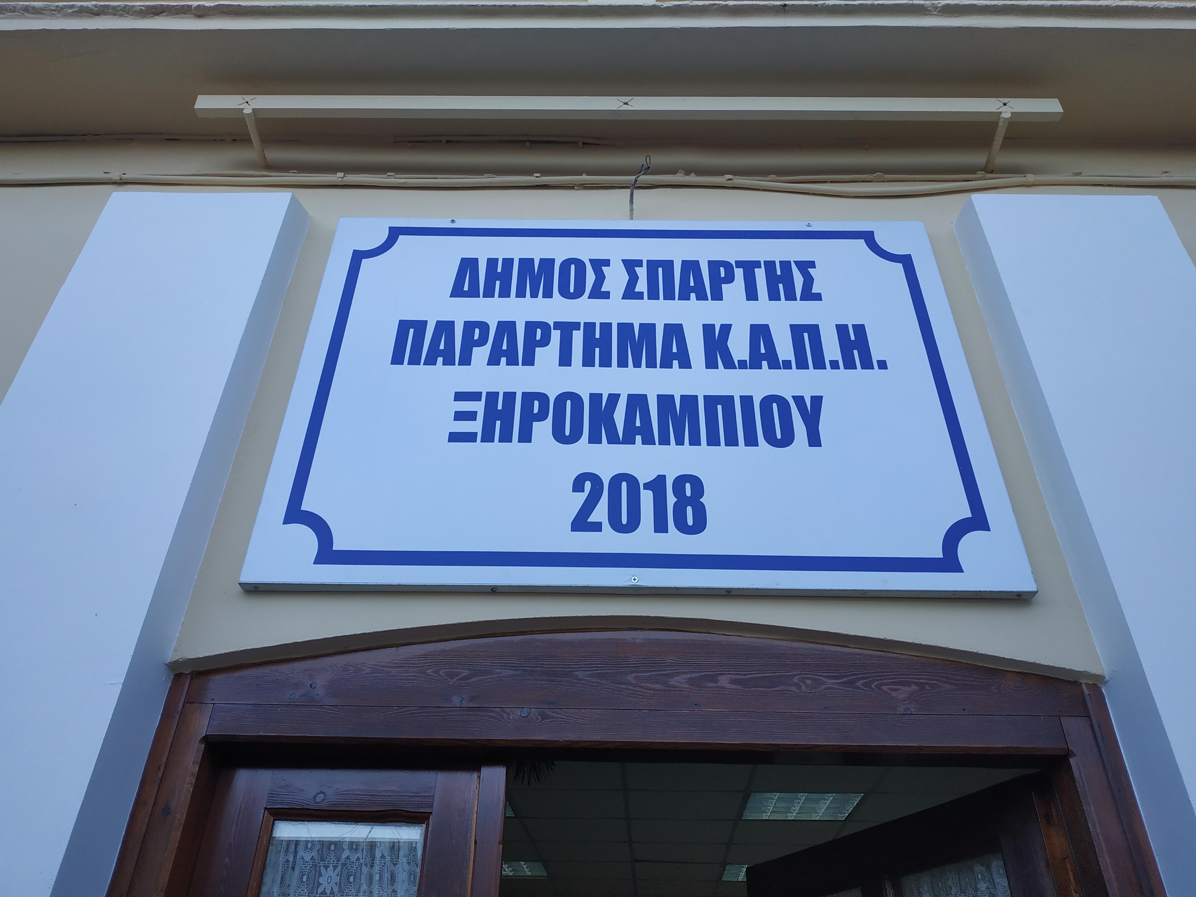 Εγκαίνια παραρτήματος ΚΑΠΗ Ξηροκαμπίου