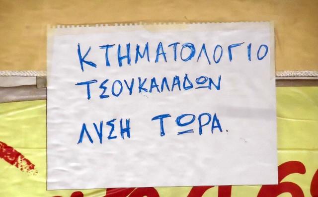 8_laiki_synelefsi_Tsoukalades