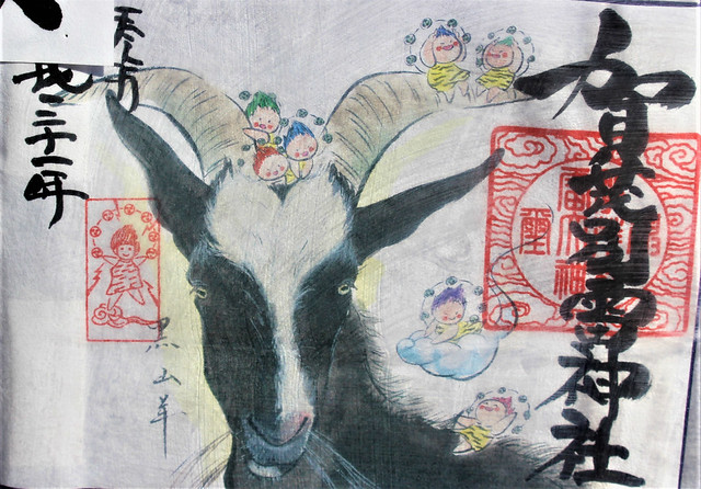 kamowake-gosyuin009