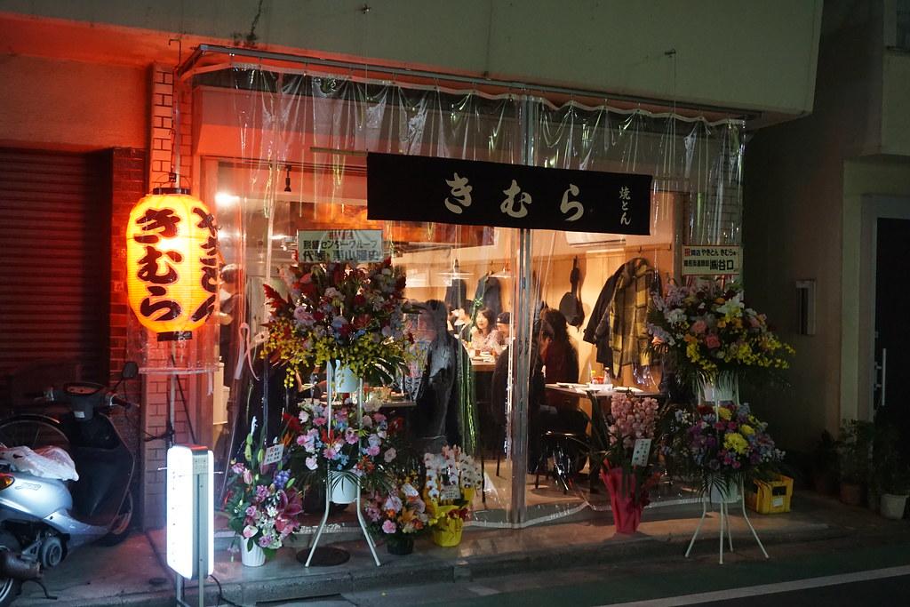 きむら(江古田)