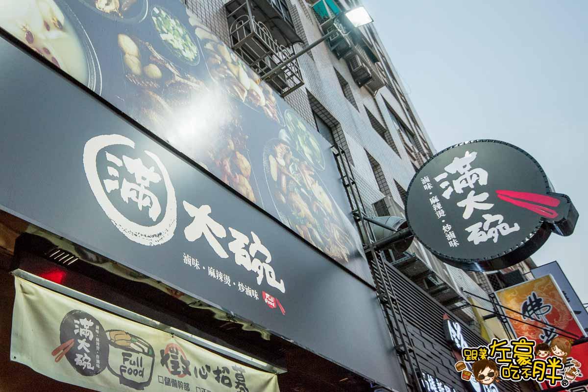 滿大碗滷味專門店(高雄林森店)-84