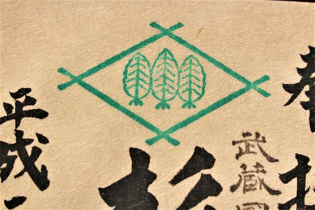 星川杉山神社の御朱印(ご神紋)