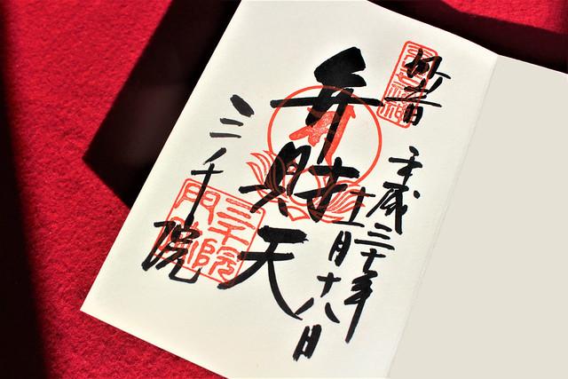 三千院「弁財天の御朱印(京の七福神)」