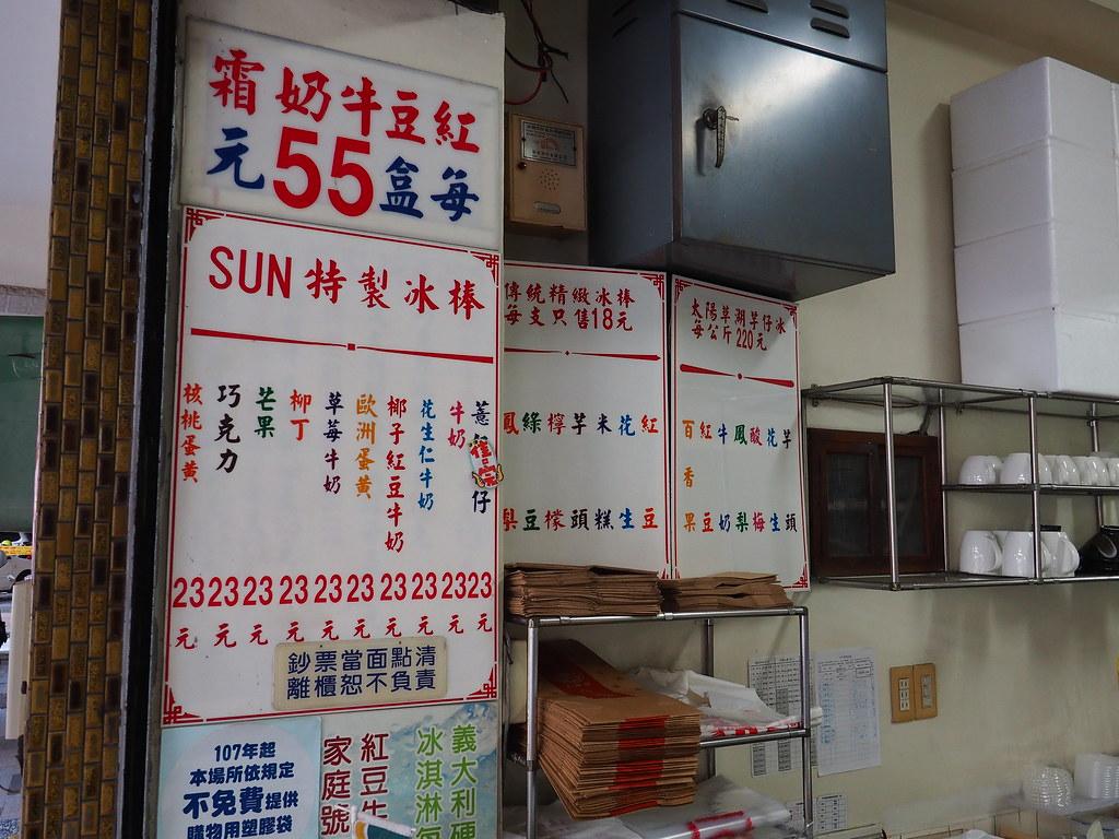 中西區太陽牌冰品 (3)