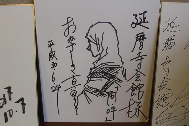 hieizan-kaikan015