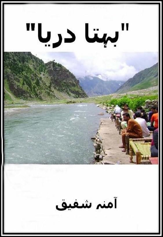 Behta Darya Complete Famous Urdu Novel