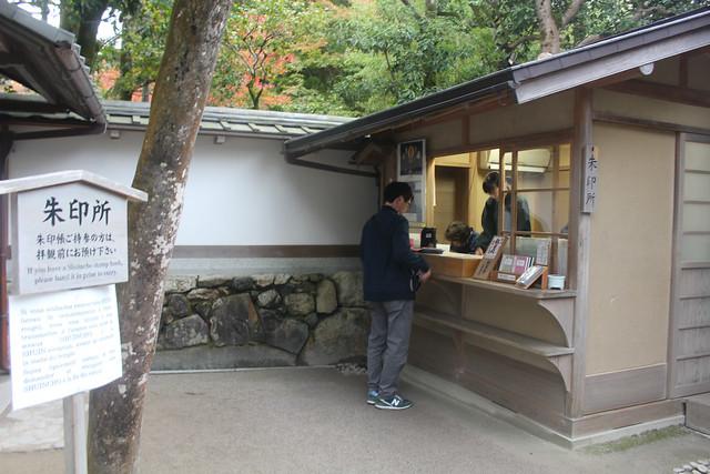 ginkakuji-gosyuin008
