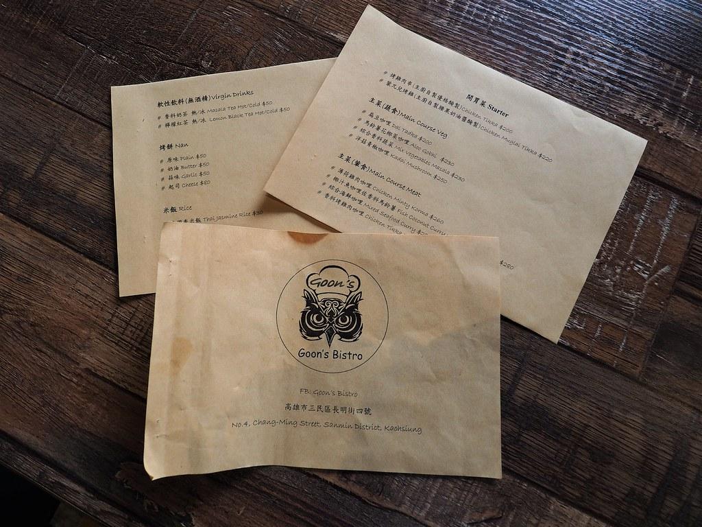 三民區Goon's Bistro印度餐廳 (6)