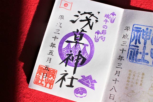 浅草神社「こどもの日限定の御朱印」(5月5日)