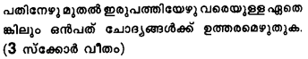 Plus Two Computer Application Model Question Papers Paper 4C