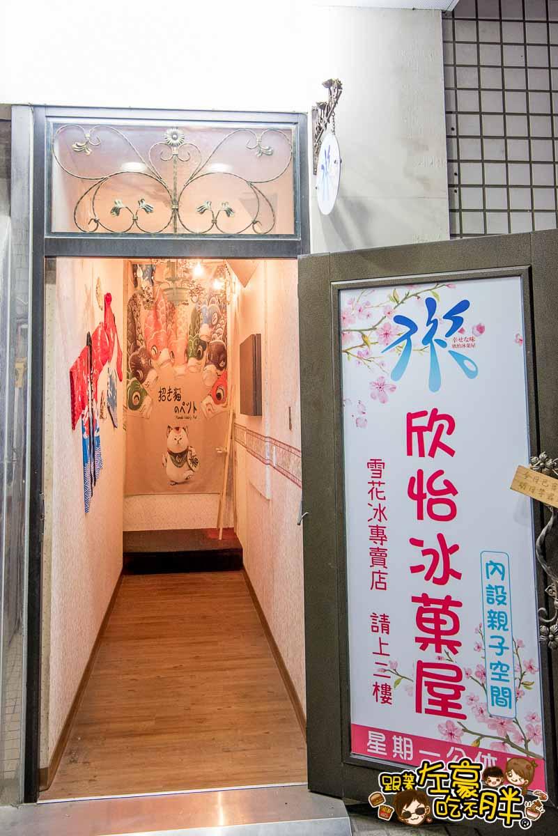 欣怡冰菓屋-67