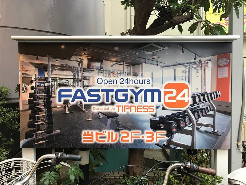 町屋駅前のFASTGYM24
