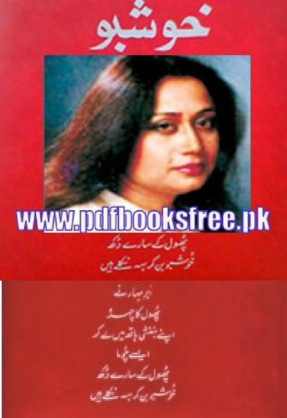 khushboo Complete Poetry Book By Parveen Shakir