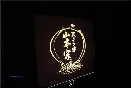 Photo:2018-12-12_T@ka.の食べ飲み歩きメモ(ブログ版)_天ぷら専門店で酒もつまみも楽しまめす【恵比寿】天ぷら串山本家_18 By:logtaka