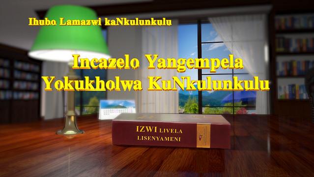 """Zulu Christian Song """"Incazelo Yangempela Yokukholwa KuNkulunkulu"""" (Zulu Subtitles)"""