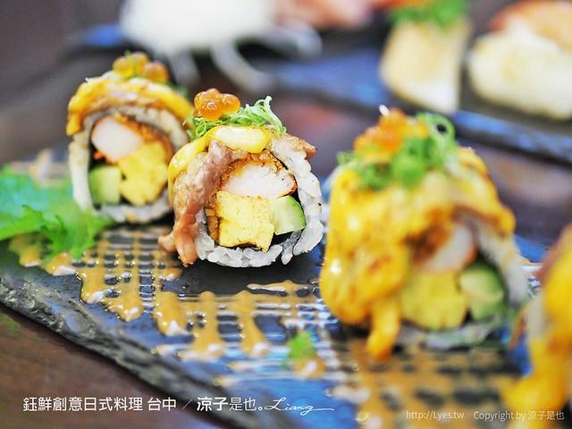 鈺鮮創意日式料理 台中 19