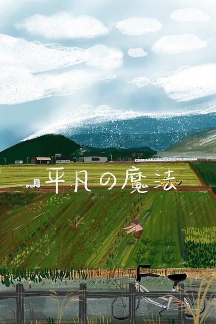 Ginnie Hsu 個展「平凡の魔法」を開催します