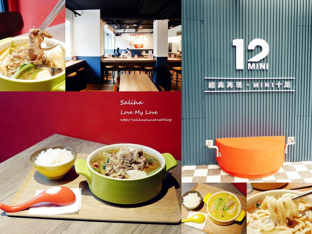 台北東區忠孝復興站附近餐廳美食推薦王品12mini迷你小火鍋食記心得
