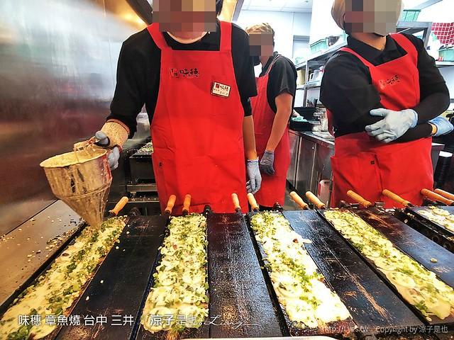 味穗 章魚燒 台中 三井 2