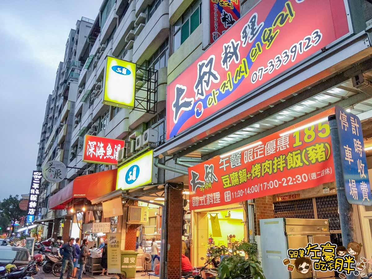 大叔韓式料理-16