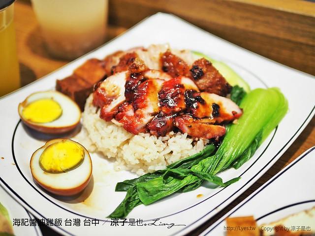 海記醬油雞飯 台灣 台中 19