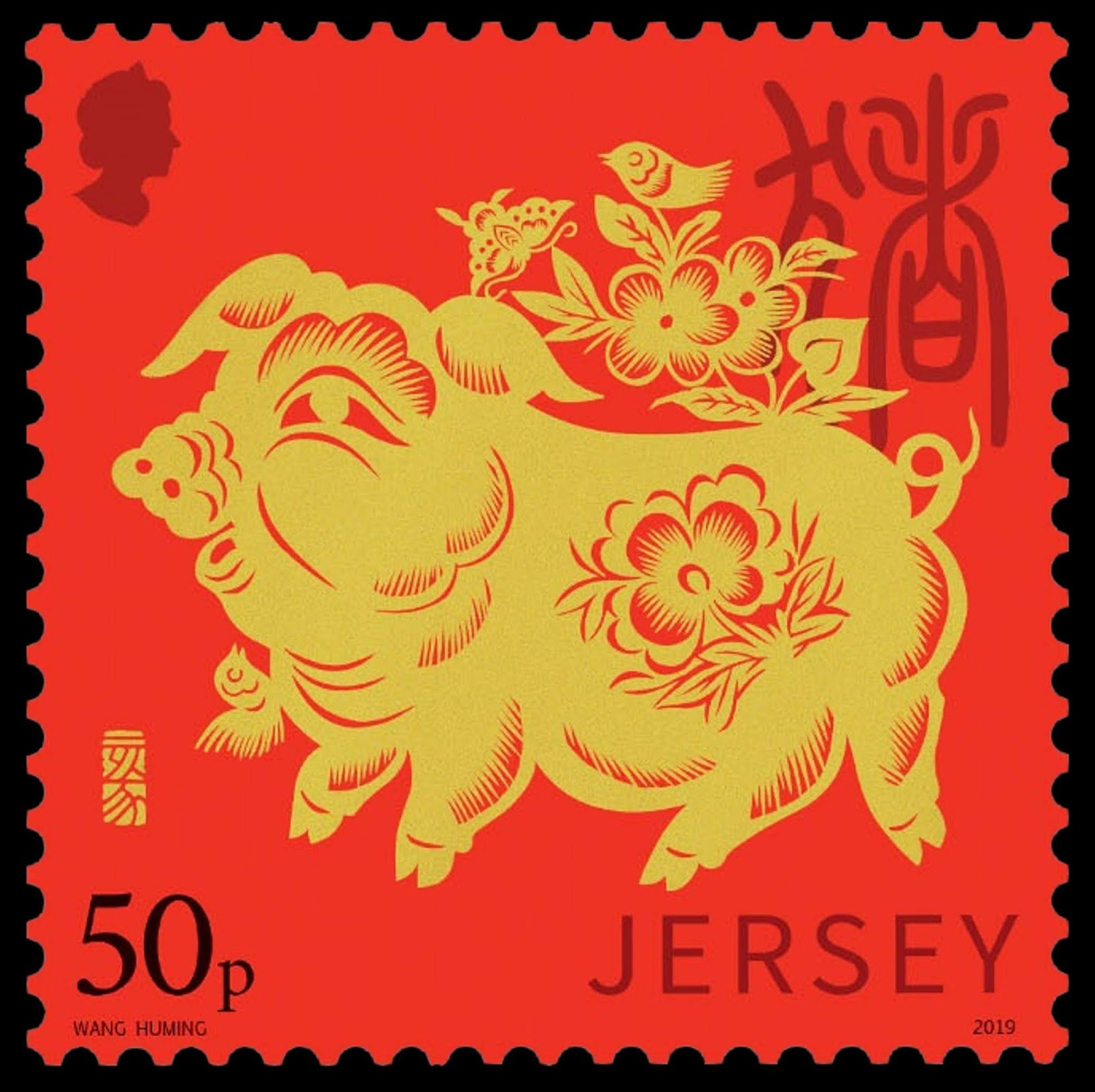 Jersey - Year of the Pig (January 4, 2019)