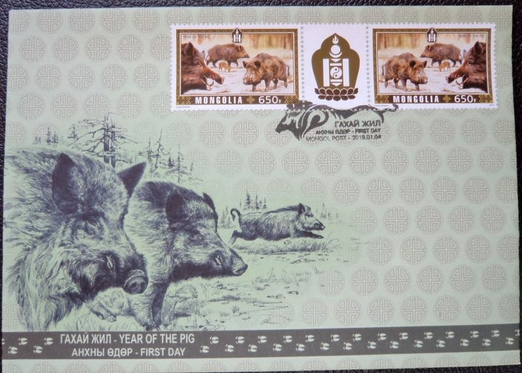 Mongolia - Year of the Pig (January 4, 2019) official first day cover