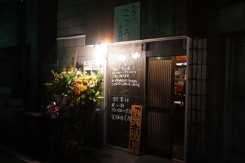 こころ(椎名町)
