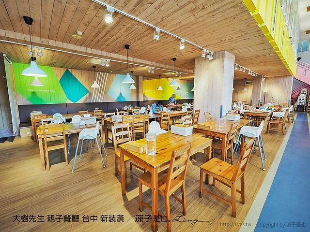 大樹先生 親子餐廳 台中 新裝潢 68