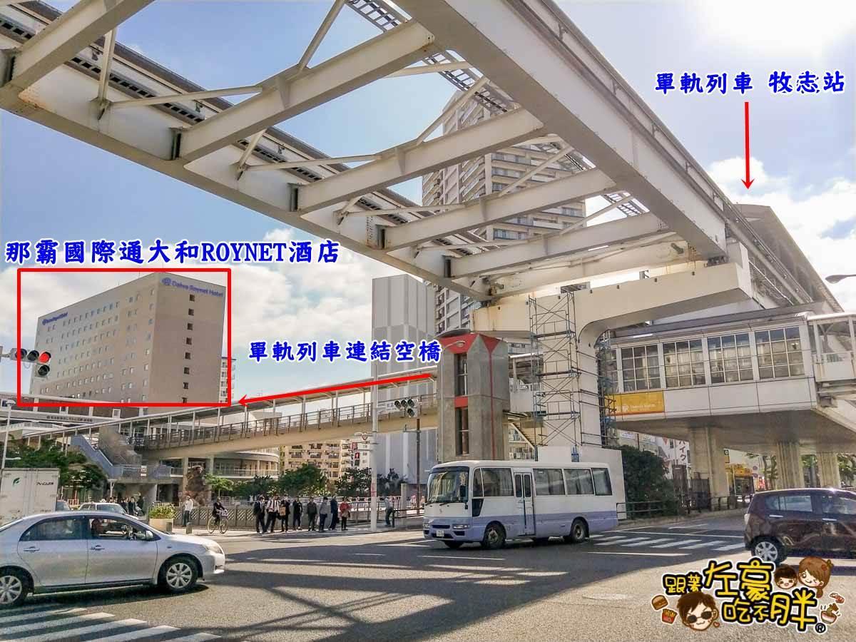 沖繩住宿 那霸國際通大和ROYNET酒店-61